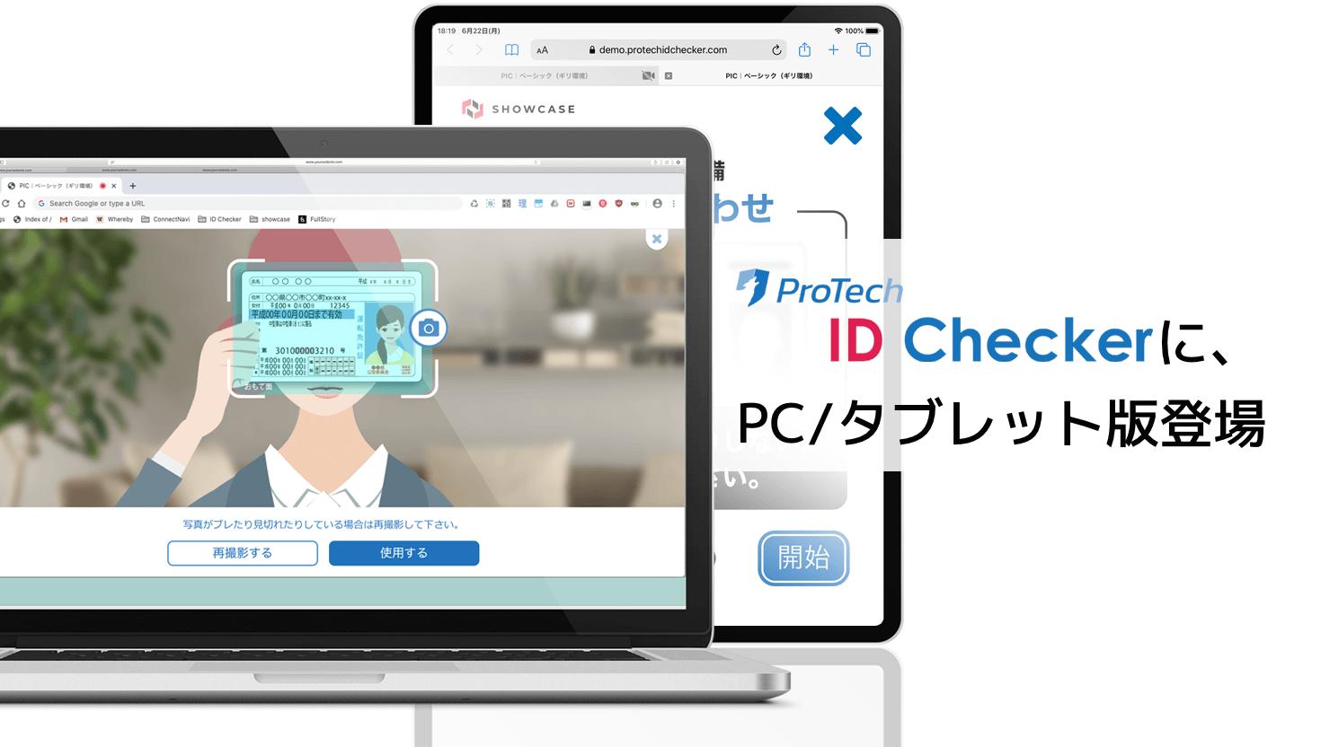 オンライン本人確認/eKYCシステム「ProTech ID Checker」の PC/タブレット版
