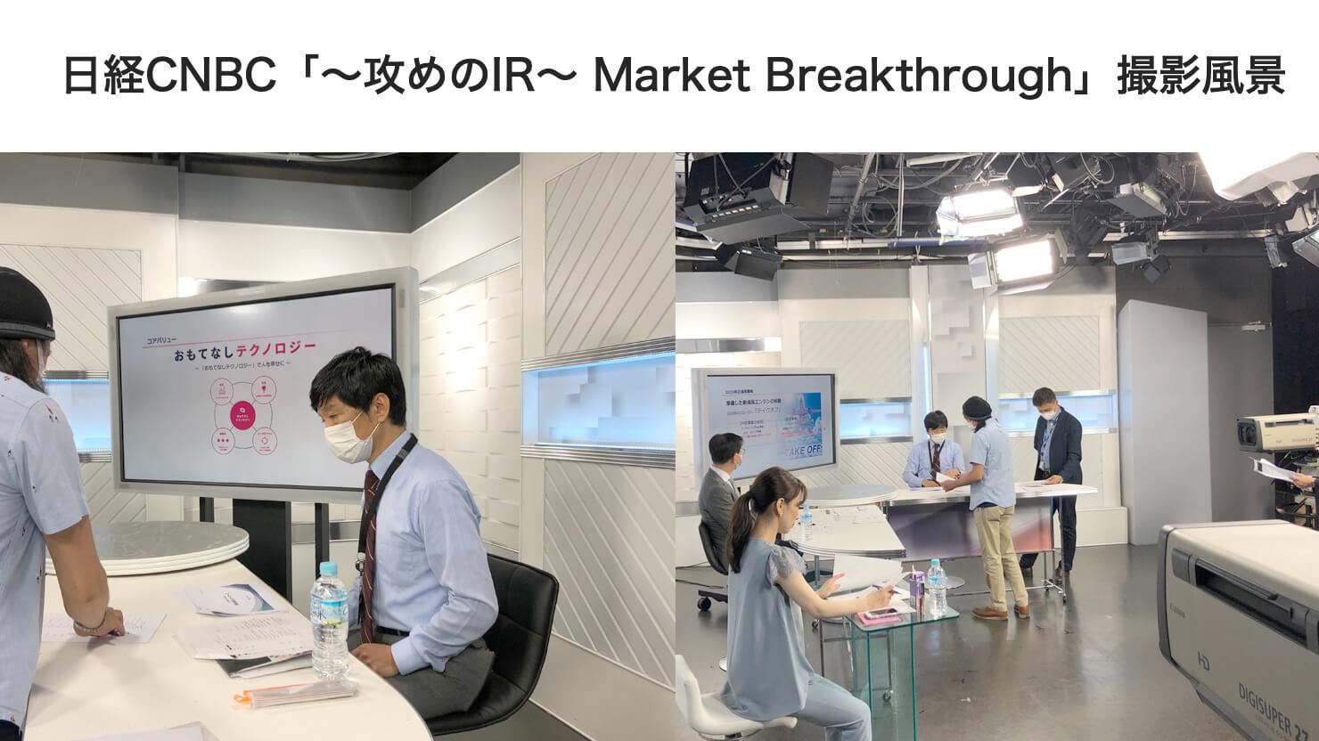 日経CNBC「~攻めのIR~ Market Breakthrough」撮影風景