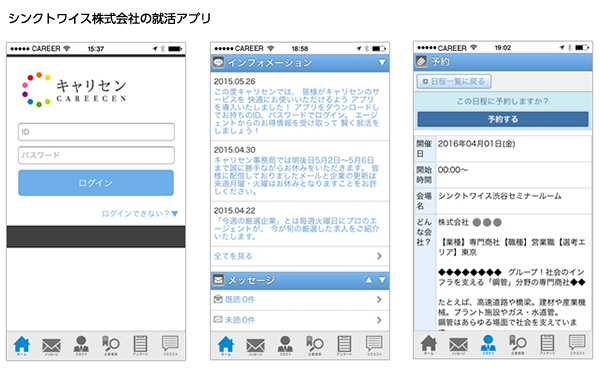 go-store_就活アプリ