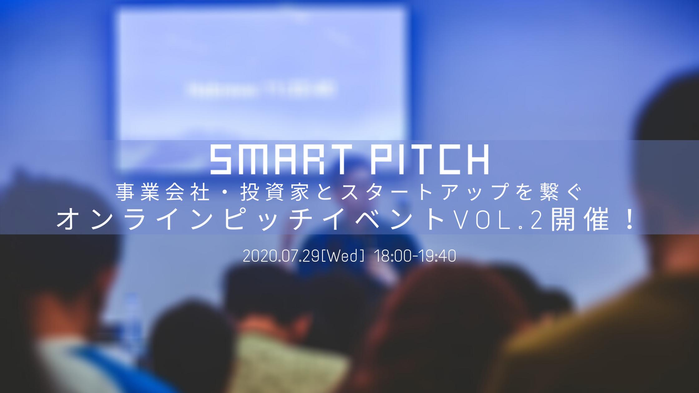 「SmartPitch」オンラインピッチイベントVol.2開催!