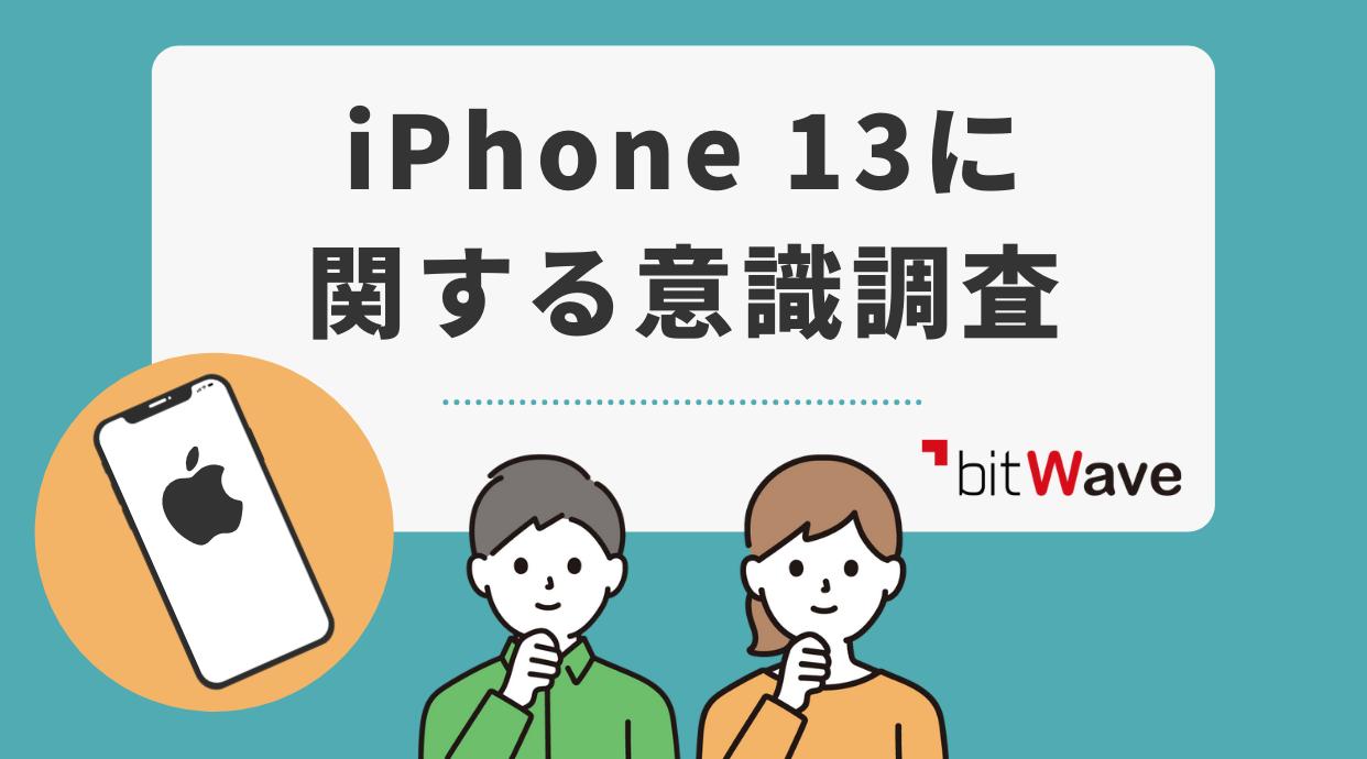 iPhone 13に関する意識調査