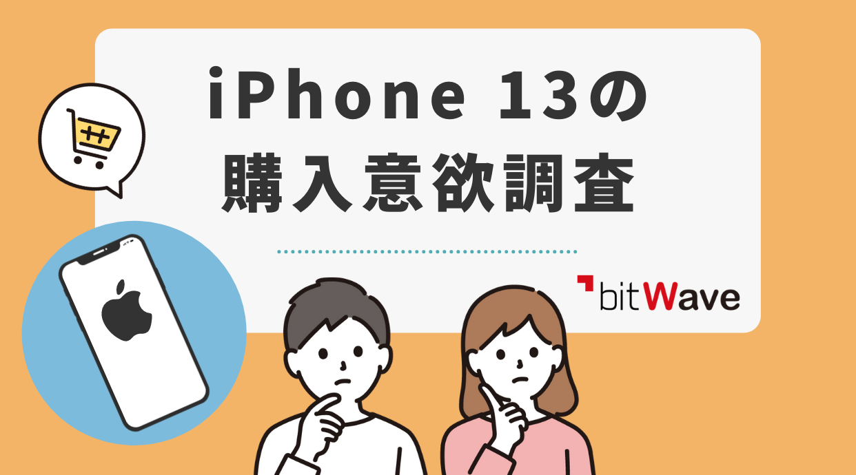 iPhone13の購入意欲調査