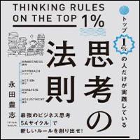 トップ1%の人だけが実践している思考の法則