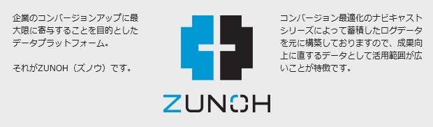zunoh-text